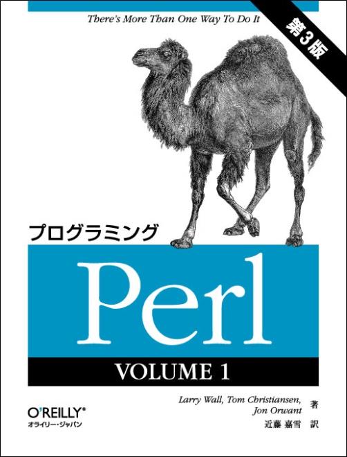o reilly japan プログラミングperl 第3版 volume 1