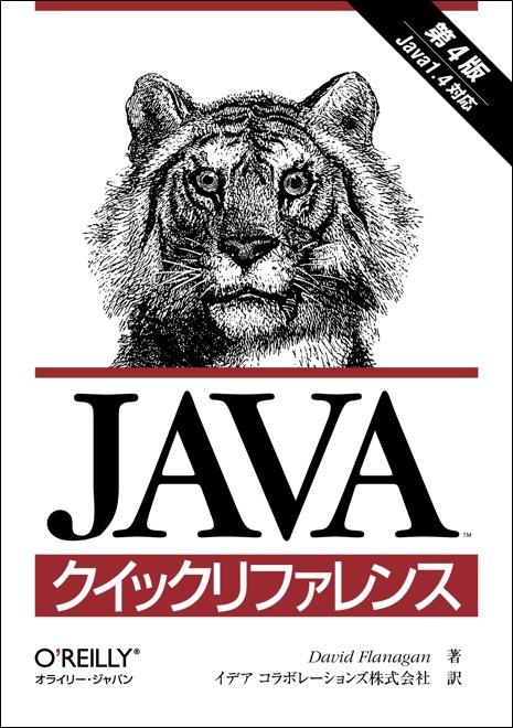 java in a nutshell 4th edition pdf