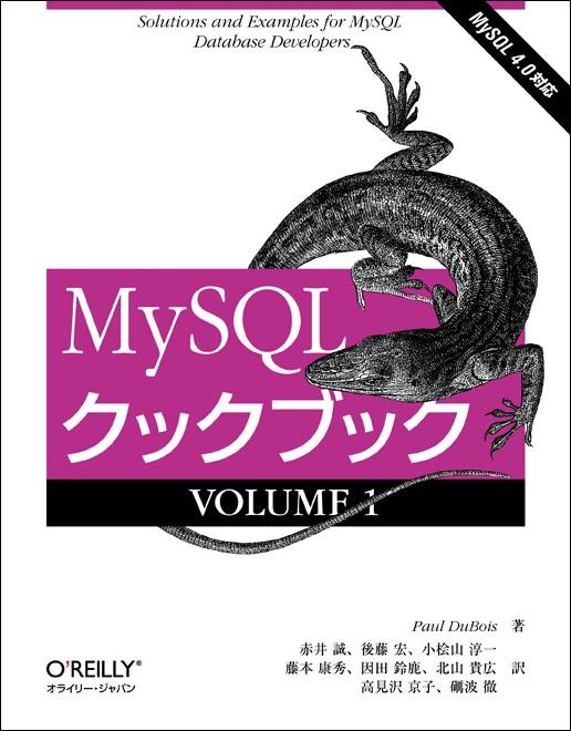 o reilly japan mysqlクックブック volume 1
