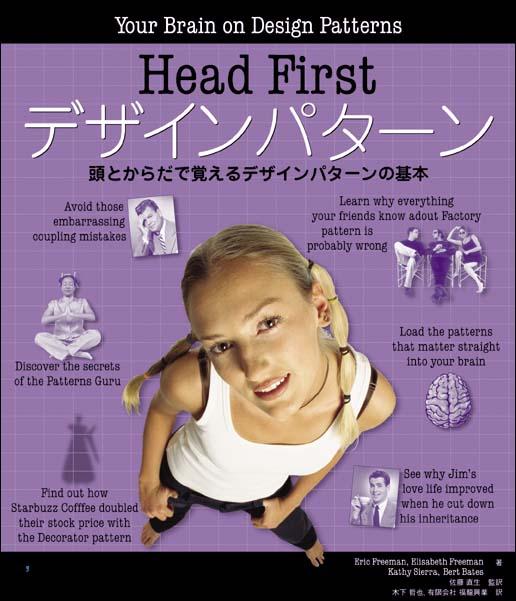 head first design patterns 中文 版 pdf