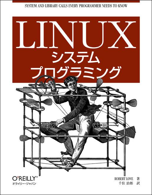 Linuxシステムプログラミング