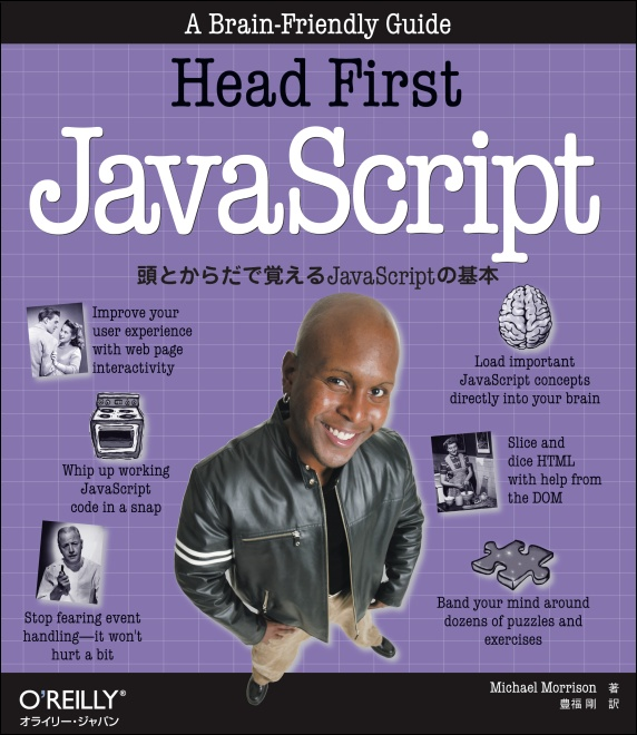 oreilly head first javascript pdf free download