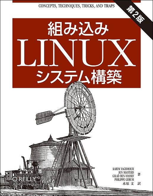 Building Embedded Linux Systems Second Edition Pdf