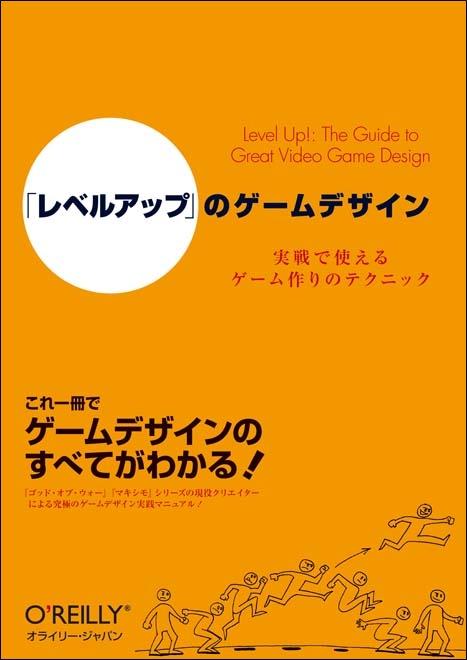 O'Reilly Japan - 「レベルアップ」のゲームデザイン