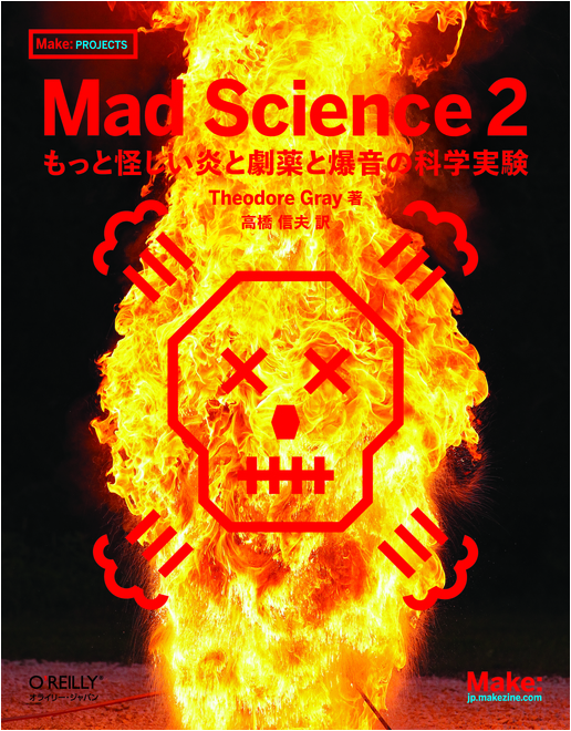 o reilly japan mad science 2
