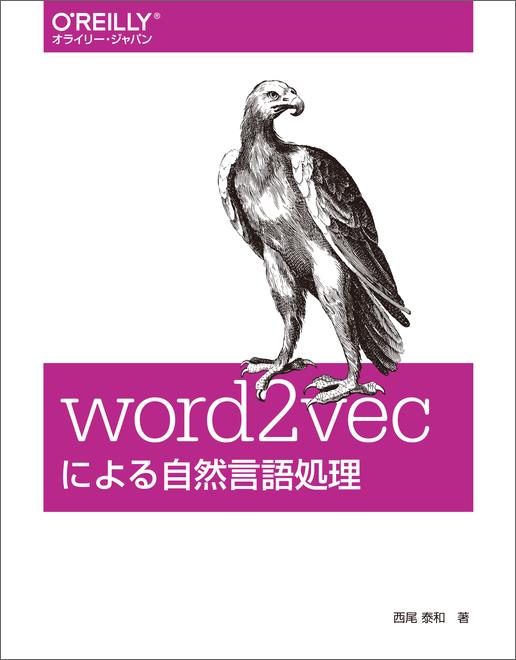 word2vecによる自然言語処理