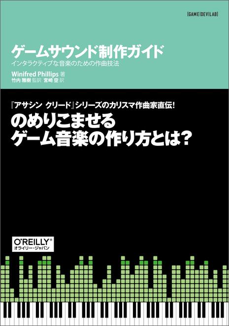 ゲームサウンド制作ガイド――インタラクティブな音楽のための作曲技法