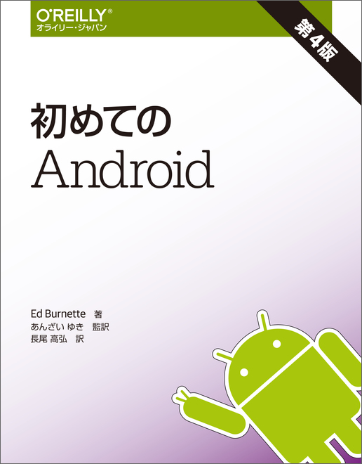 professional android 4th edition pdf