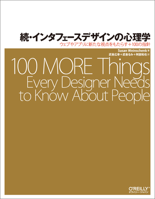 100 things every designer needs to know pdf