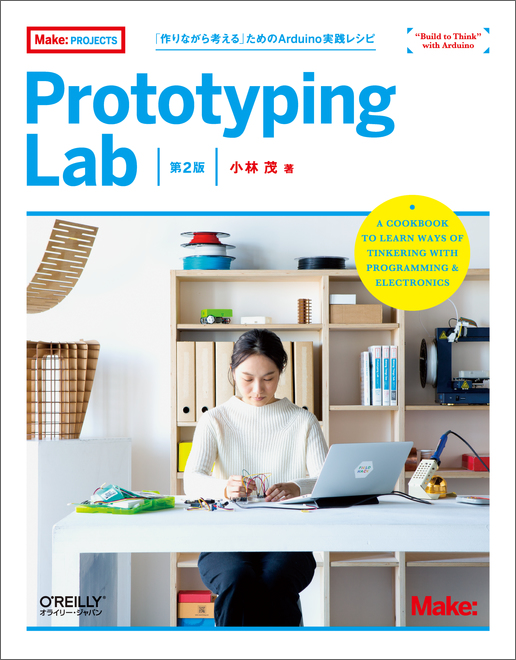 Prototyping Lab Second Edition Cover