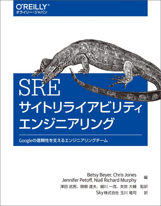 SRE サイトリライアビリティエンジニアリング