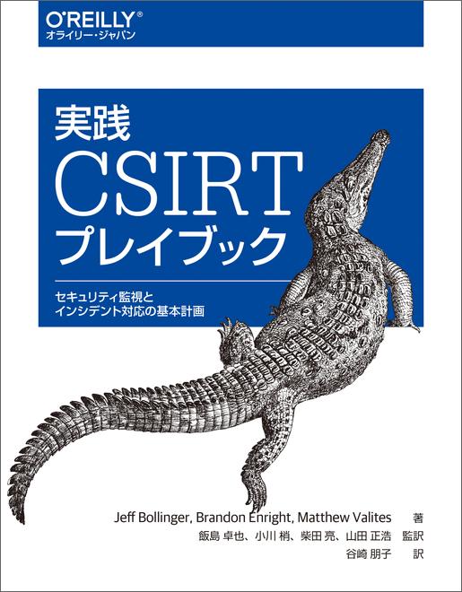 O'Reilly Japan - 実践 CSIRTプレイブック