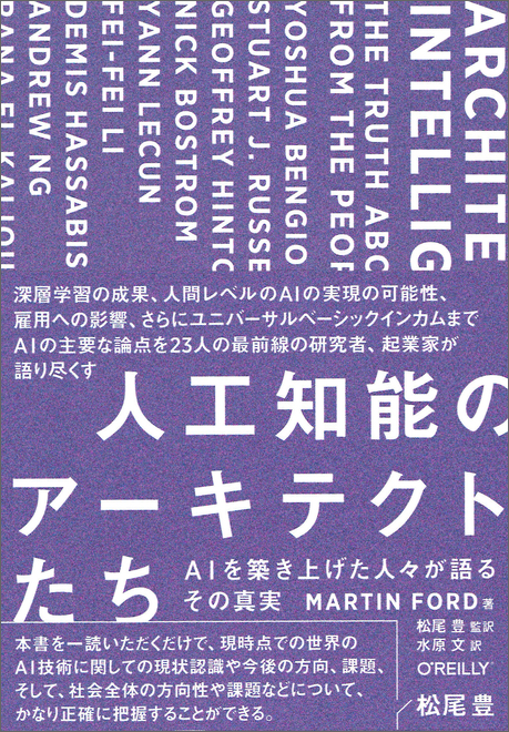 O'Reilly Japan - 人工知能のアーキテクトたち