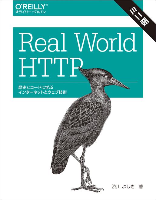 Real World HTTP ミニ版