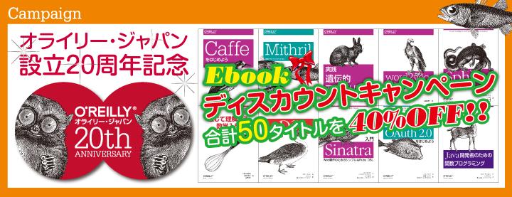 [ebook campaign]