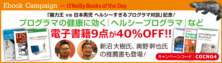 『ヘルシープログラマ』など、プログラマの健康に効く電子書籍9点が40%OFF!!