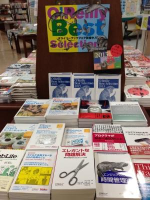junkudo-okayama.jpg