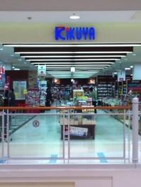 kikuya-kurashiki-2011-0.jpg