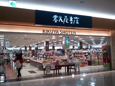 kikuya-kashihara01.jpg