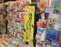 sanseido-shin-yokohama-02.png